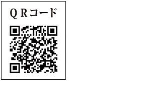 モバイル用QRコードのイメージ